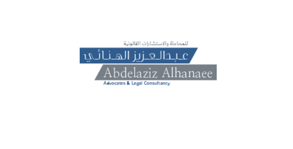 NEW alhanaee